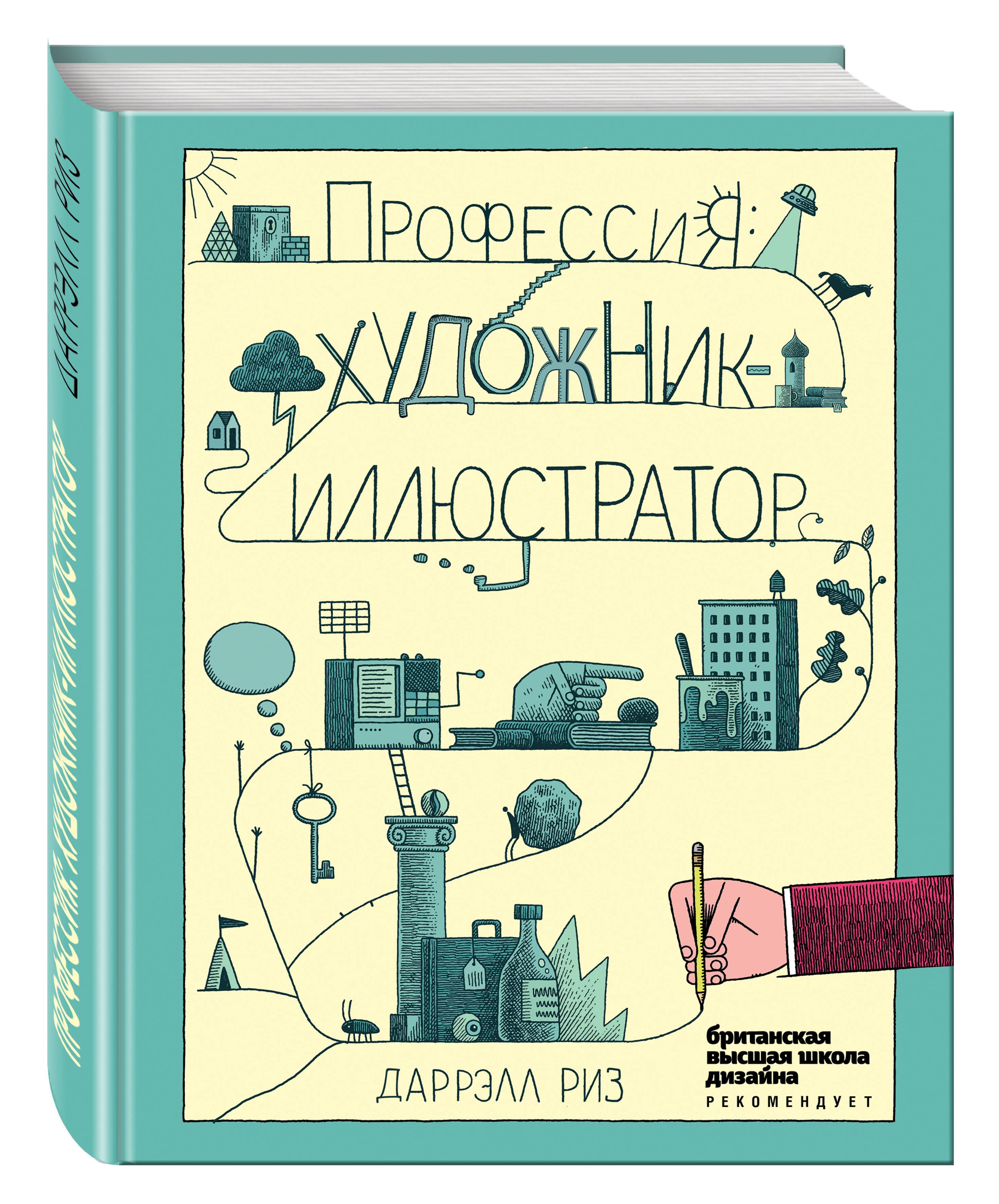 Даррэлл Риз Профессия: художник-иллюстратор