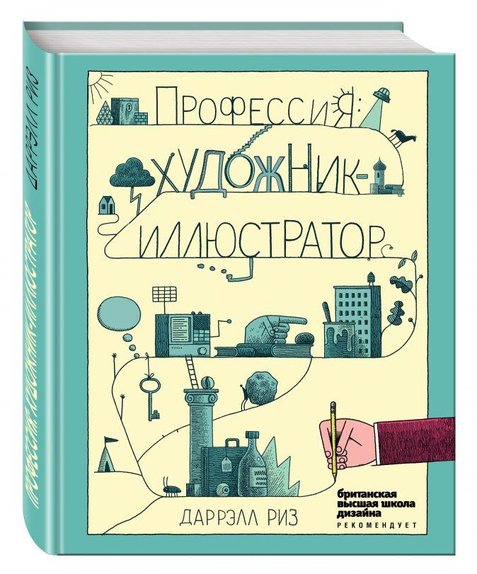 Даррэлл Риз - Профессия: художник-иллюстратор обложка книги