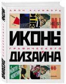 Джон Клиффорд - Иконы графического дизайна' обложка книги