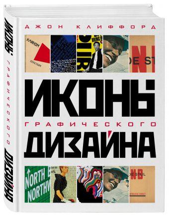 Иконы графического дизайна Джон Клиффорд