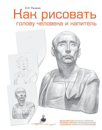 Как рисовать голову человека и капитель. Пособие для поступающих в художественные вузы Рыжкин А.Н.