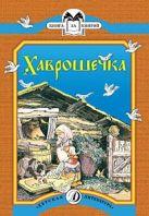 Хаврошечка (русская народная сказка в обработке А.Толстого)