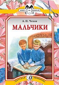 Чехов - Мальчики (рассказ) обложка книги