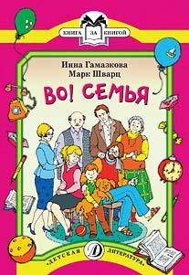 Во! Семья (стихи) Гамазкова