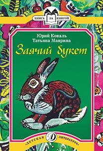 Коваль - Заячий букет (рассказы) обложка книги