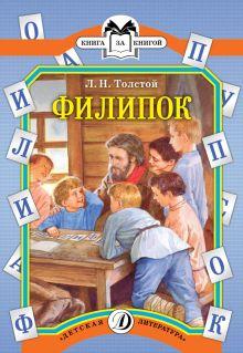 Филипок (были и рассказы)