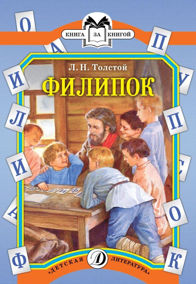 Толстой Л. - Филипок (были и рассказы) обложка книги