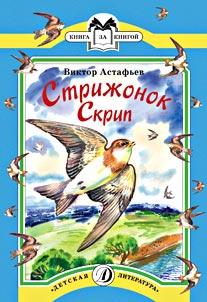 Астафьев - Стрижонок Скрип (рассказы) обложка книги