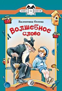 Осеева - Волшебное слово (рассказы) обложка книги