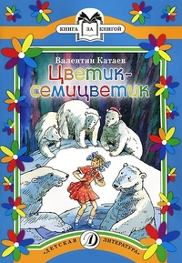 Катаев - Цветик-семицветик (сказки) обложка книги