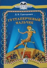 Григорович - Гуттаперчевый мальчик (повесть) обложка книги