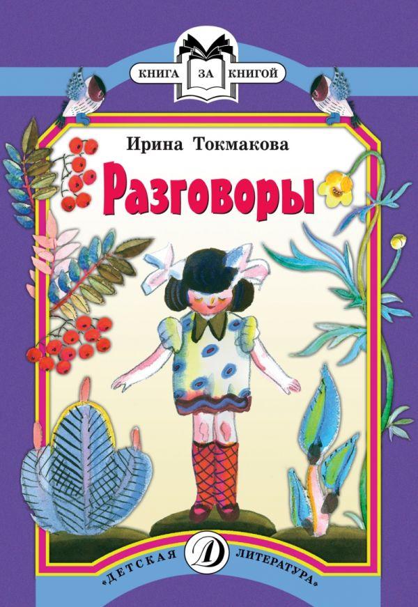 """Разговоры (стихи циклов """"Деревья"""" и """"Разговоры"""") Токмакова"""