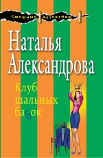 Клуб шальных бабок Александрова Н.Н.