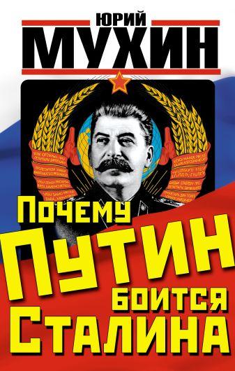 Мухин Ю.И. - Почему Путин боится Сталина обложка книги