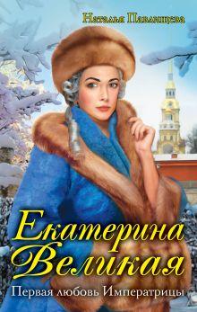 Екатерина Великая. Телесериал