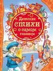 Детские стихи о самом главном (ВЛС)