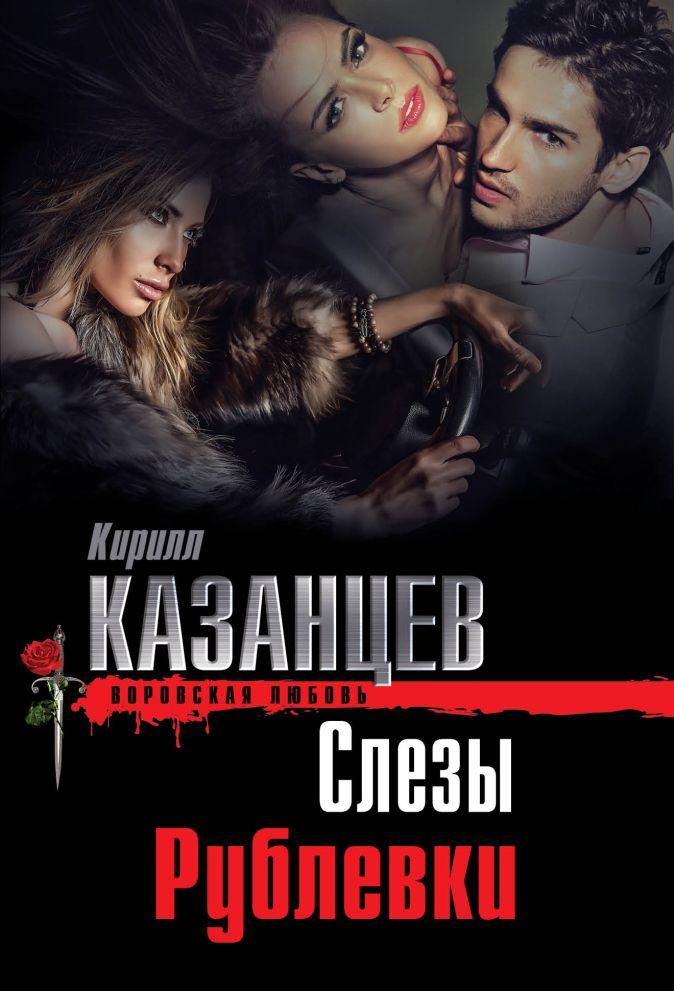 Казанцев К. - Слезы Рублевки обложка книги