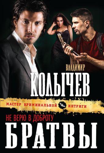 Не верю в доброту братвы Владимир Колычев