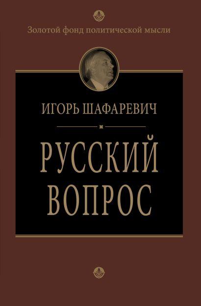 Русский вопрос - фото 1