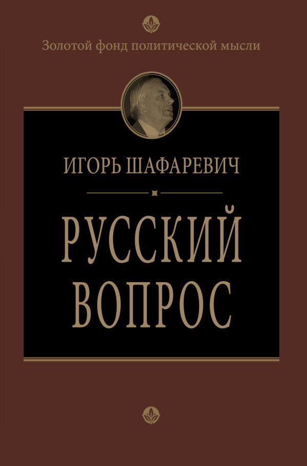 Русский вопрос Шафаревич И.Р.