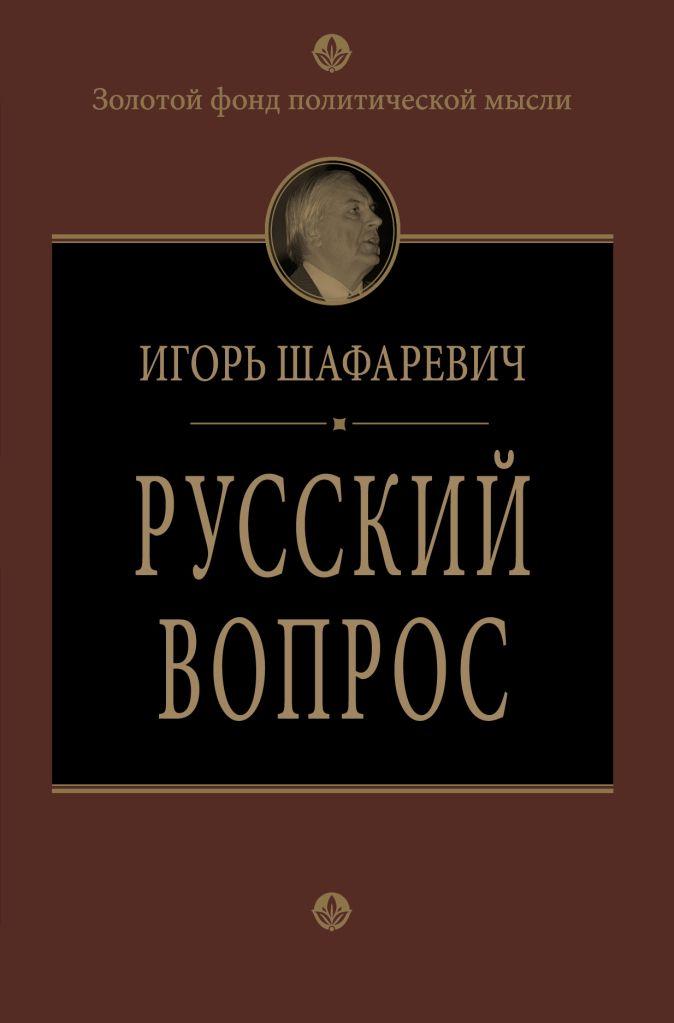 Шафаревич И.Р. - Русский вопрос обложка книги