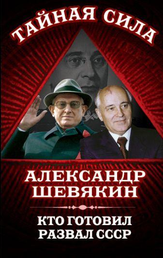 Шевякин А.П. - Кто готовил развал СССР обложка книги
