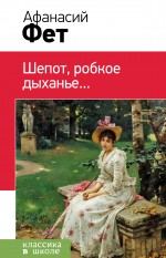 Афанасий Фет - Шепот, робкое дыханье... обложка книги