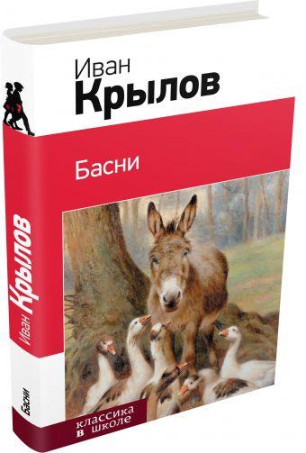 Басни Иван Крылов