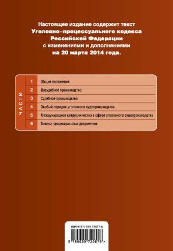 Уголовно-процессуальный кодекс Российской Федерации : текст с изм. и доп. на 20 марта 2014 г.