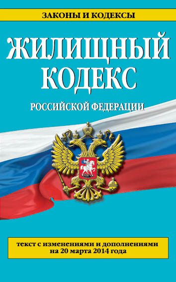 Жилищный кодекс Российской Федерации : текст с изм. и доп. на 20 марта 2014 г.