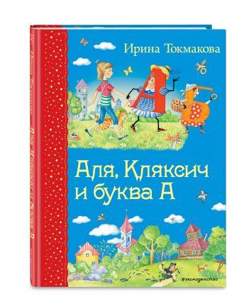 Ирина Токмакова - Аля, Кляксич и буква А (ил. Е. Гальдяевой) обложка книги