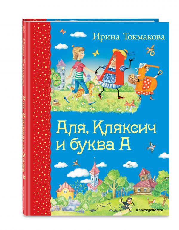 Ирина Токмакова Аля, Кляксич и буква А (ил. Е. Гальдяевой) токмакова и п поиграем стихи ил м литвиновой