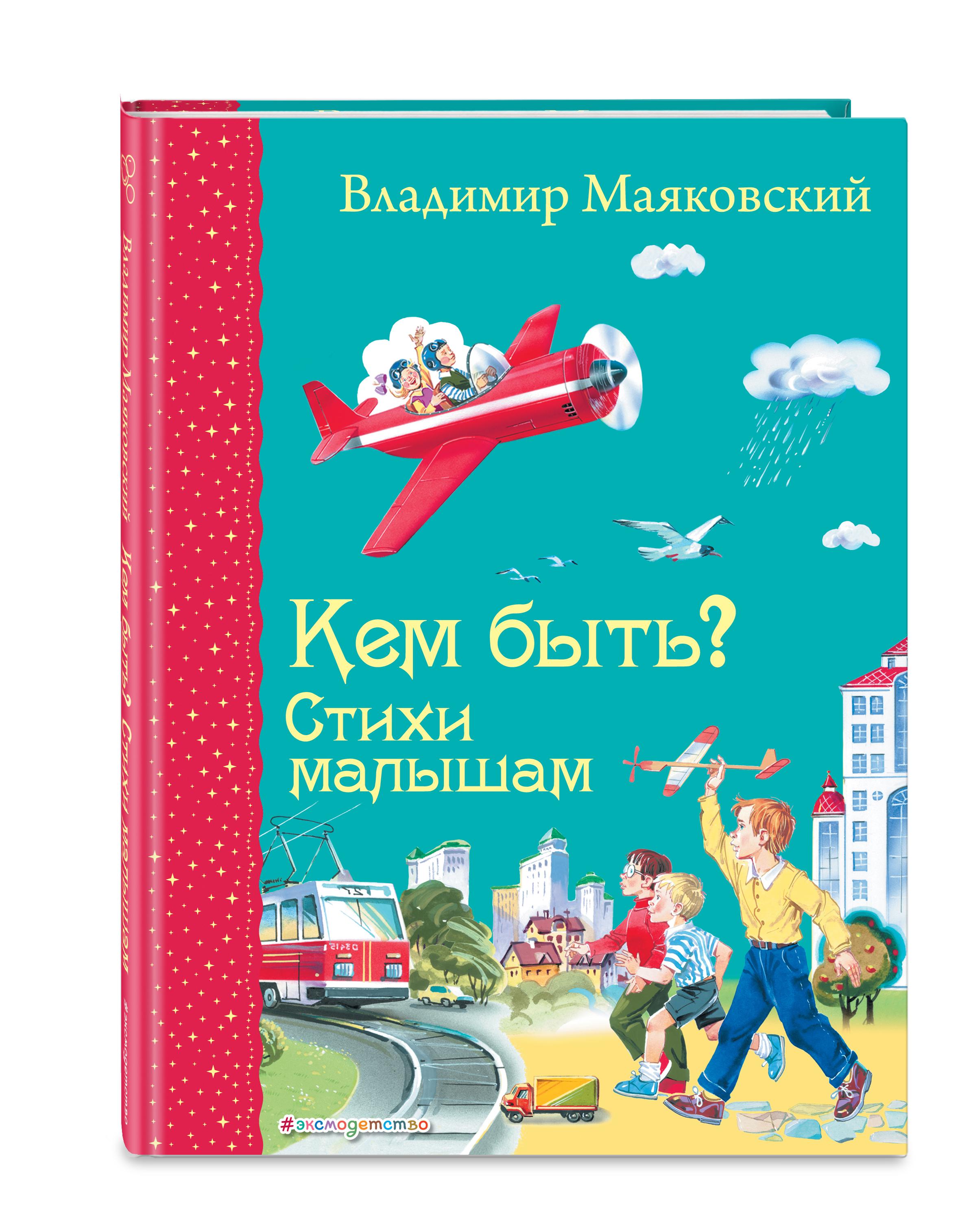 Владимир Маяковский Кем быть? Стихи малышам