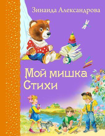 Мой мишка. Стихи Зинаида Александрова