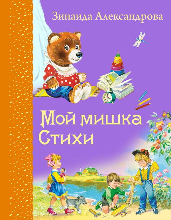 Мой мишка. Стихи Александрова З.Н.