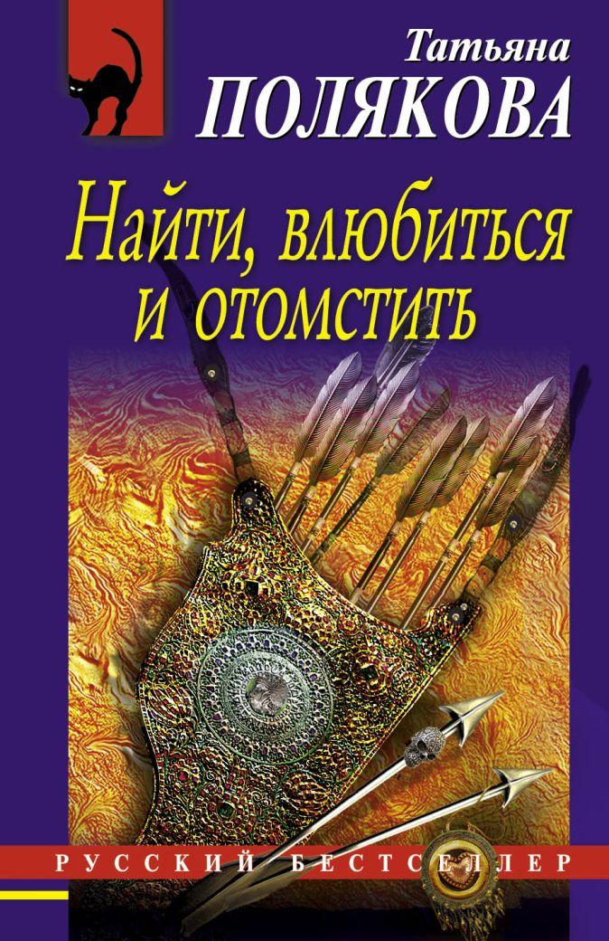Татьяна Полякова - Найти, влюбиться и отомстить обложка книги