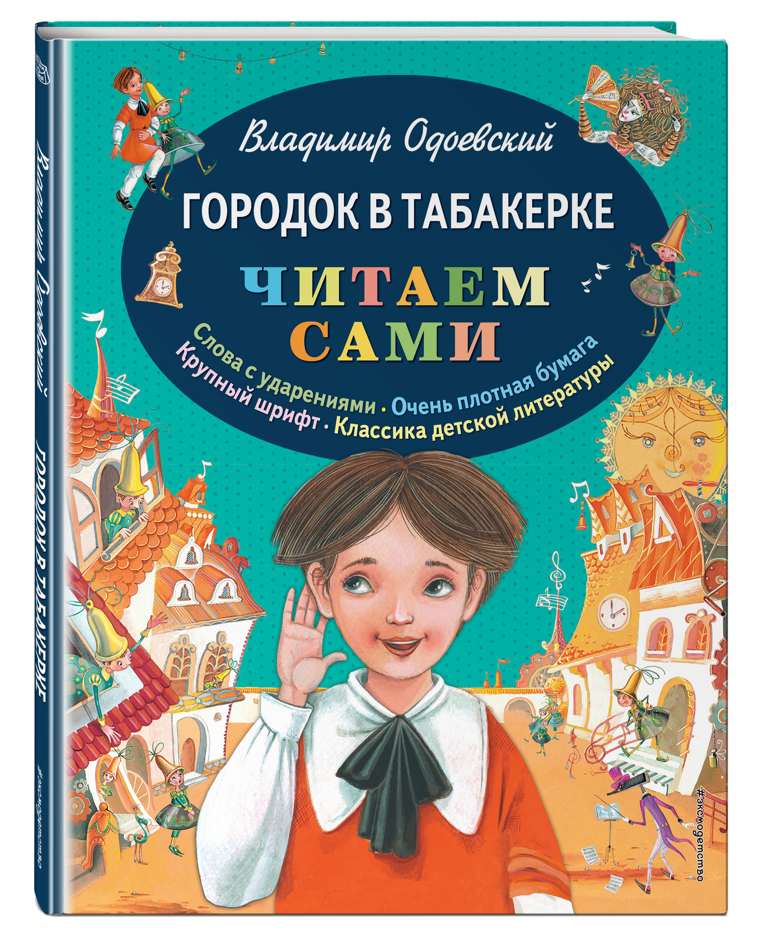 Одоевский В.Ф. Городок в табакерке книги издательство аст городок в табакерке