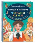Владимир Одоевский - Городок в табакерке' обложка книги