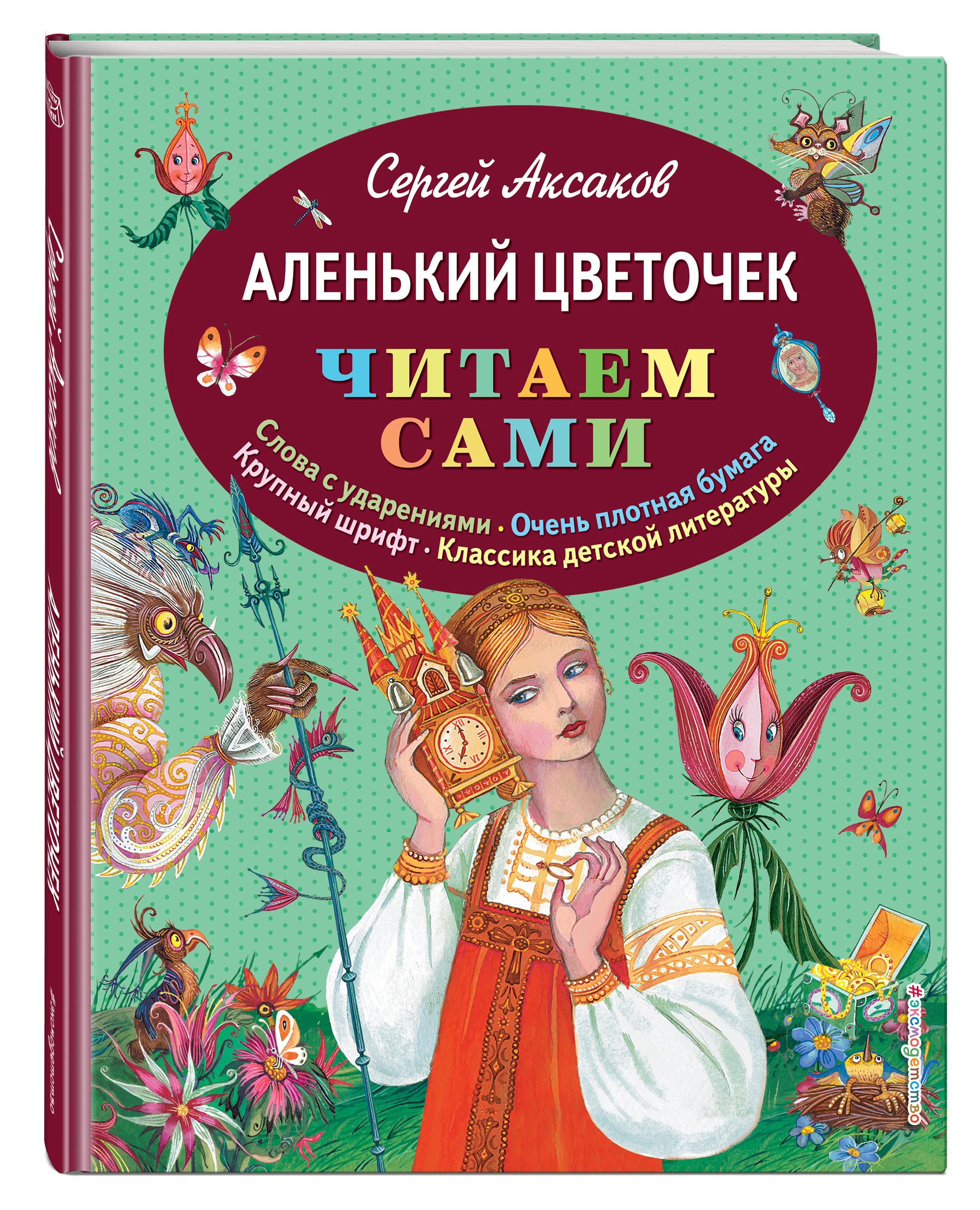 Сергей Аксаков Аленький цветочек (ил. М. Митрофанова)