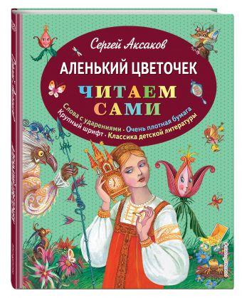 Аленький цветочек (ил. М. Митрофанова) Сергей Аксаков