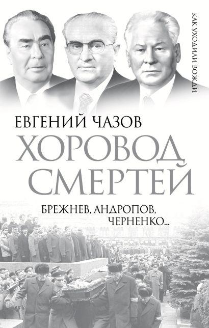 Хоровод смертей. Брежнев, Андропов, Черненко… - фото 1