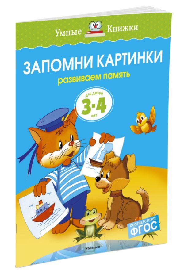 УмныеКн(о) Запомни картинки Разиваем память д/детей 3-4 лет (Земцова О.Н.) фото