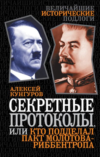 Секретные протоколы, или Кто подделал пакт Молотова-Риббентропа - фото 1