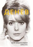 Бута Е.М. - Катрин Денёв. Моя невыносимая красота' обложка книги