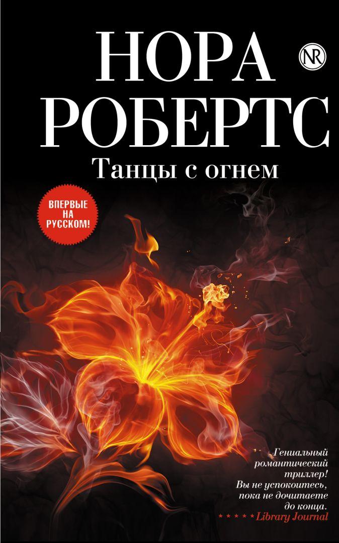 Робертс Н. - Танцы с огнем обложка книги