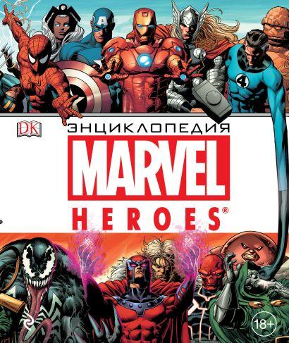 Энциклопедия Marvel - фото 1