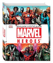 - Энциклопедия Marvel обложка книги