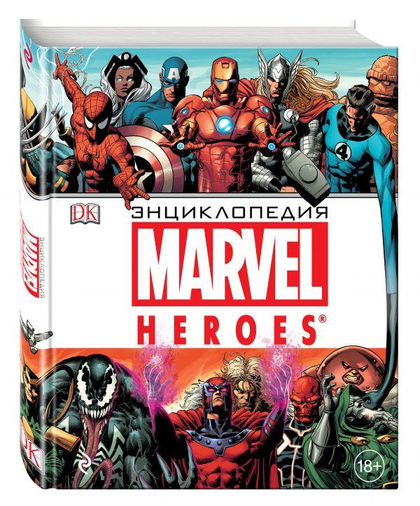 Книги про супергероев марвел скачать