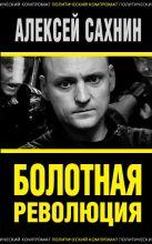 Сахнин А.В. - Болотная революция' обложка книги