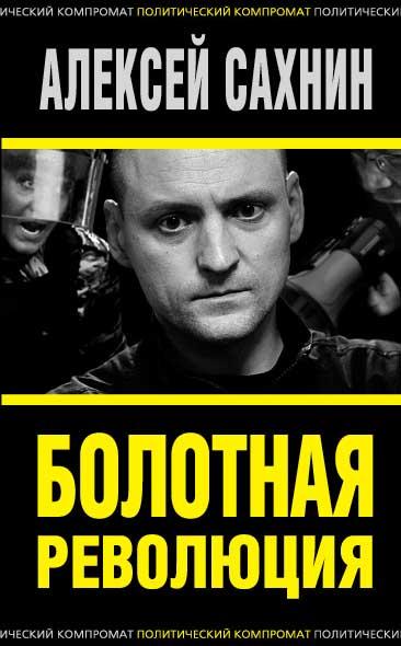 Сахнин А.В. - Болотная революция обложка книги
